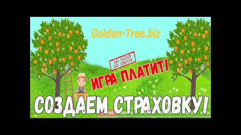 GOLDEN-TREE.BIZ - ВЫВОДИМ ОЧЕРЕДНЫЕ БАБКИ.СОЗДАЛ СТРАХОВКУ ДЛЯ МОЕЙ КОМАНДЫ!ИГРА БЕЗ БА ...