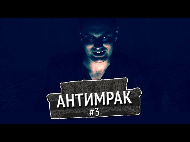 Антимрак №3: Тайны Аркаима / Нейростимуляторы / Маг против Премии Гудини