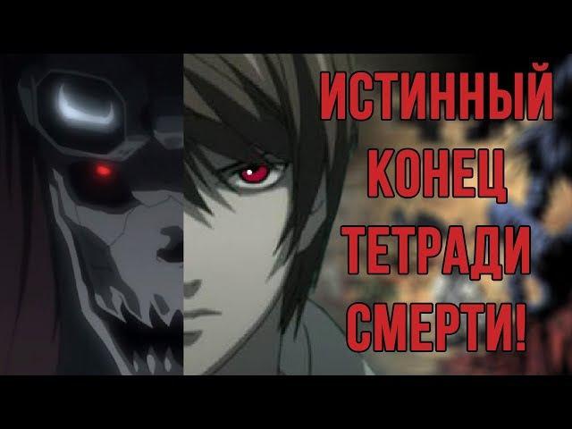 Аниме Теория: Ягами Лайт ЖИВ!? (Death Note/Тетрадь Смерти теория)