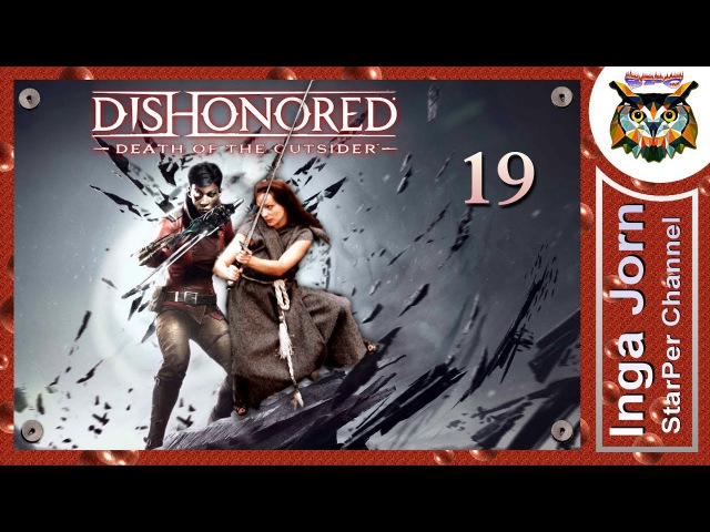 Прохождение Dishonored Death of the Outsider 19 🔪 КОМЕНДАНТСКИЙ ЧАС