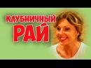 Клубничный рай, ДЕРЕВЕНСКИЕ ФИЛЬМЫ, РУССКИЕ КОМЕДИИ, КИНО ОНЛАЙН