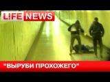Подростки-боксеры устроили игру «Выруби прохожего» в Люберцах