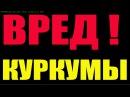ВРЕД КУРКУМЫ