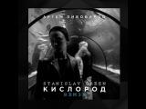 Артем Пивоваров - Кислород ( Dj Stanislav Green Remix )