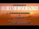 Orizons Грэм Хэнкок Психоделики и Цивилизация Свет и Тьма / 1 часть