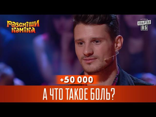 50 000 А что такое боль Рассмеши комика 2016