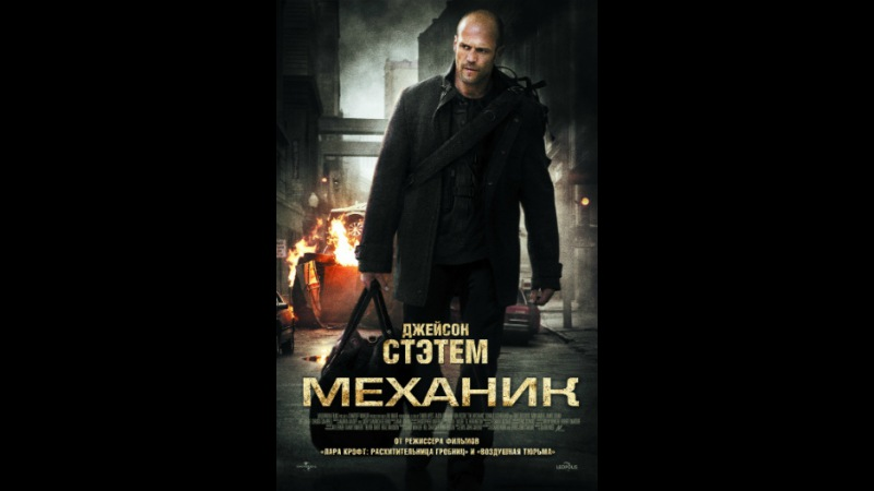 Механик (The Mechanic, 2010)