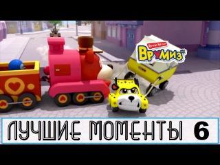 ВРУМИЗ - ЛУЧШИЕ МОМЕНТЫ (ч.6) | под веселую музыку