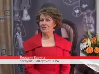 Открытие 74 театрального сезона театра драмы им. А.Савина