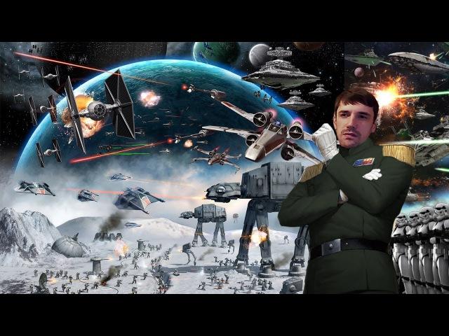 Артём имперский командующий в Star Wars: Empire at War. 7