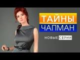 Тайны Чапман: Рабы двадцать первого века HD 03.04.17г. © РЕН ТВ