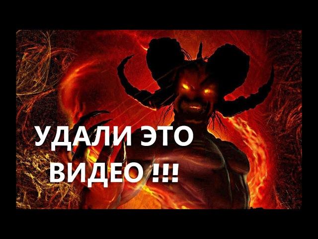 ДЬЯВОЛ хочет УДАЛИТЬ ЭТО ВИДЕО - Откровения Бывшего Сатаниста