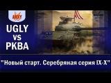 UGLY vs PKBA на турнире