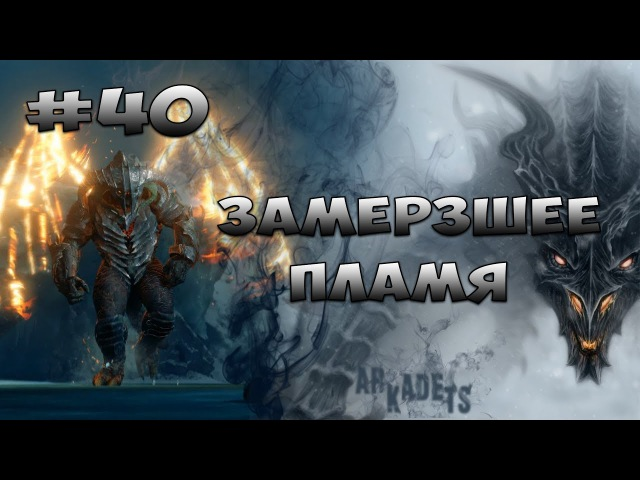 ЗАМЕРЗШЕЕ ПЛАМЯ 40 ► Middle-earth: Shadow of War