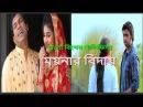 Moynar Biday বাংলা টেলিফিল্ম ময়নার বিদায় Apurba shok Mosarraf karim Don't Exit