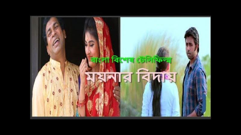Moynar Biday | বাংলা টেলিফিল্ম ময়নার বিদায় | Apurba ,shok Mosarraf karim Don't Exit