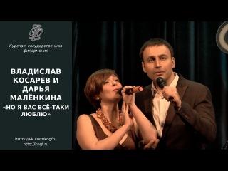 Владислав Косарев и Дарья Малёнкина - Но я вас всё-таки люблю