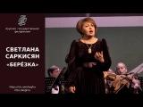 Светлана Саркисян - Берёзка