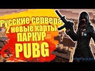 Брендан Грин в Москве! Русские сервера, две новые карты, паркур и многое другое в ...