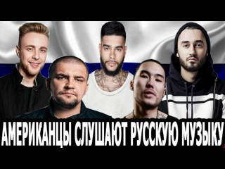 Американцы Слушают Русскую Музыку #16 Грибы, Крид, Miyagi, Oxxxymiron, Баста, Тимати, Скрип ...