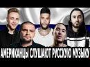 Американцы Слушают Русскую Музыку 16 ГРИБЫ КРИД MiyaGi Oxxxymiron БАСТА ТИМАТИ СКРИП