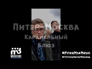 Питер-Москва - Карамельный блюз. СКОРО!