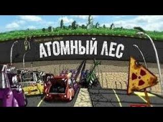 Мультфильм Атомный лес 2 сезон 6 серия (9) Россия 2012