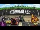 Мультфильм Атомный лес 2 сезон 2 серия 9 комедия,фантастика Защита зверей от ин ...