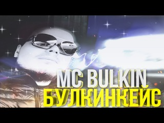 MC BULKIN - BULKINKEYS (БУЛКИНКЕЙС) - ПОЛНЫЙ ТРЕК! D