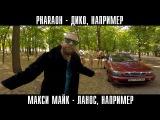 МАКСИ МАЙК - ЛАНОС, НАПРИМЕР  ПАРОДИЯ PHARAOH - ДИКО, НАПРИМЕР