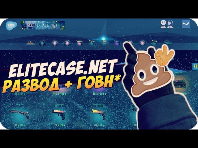 Elitecase net - ОБМАНЩИКИ / ПРОВЕРКА САЙТА 2 / ХУЖЕ ЧЕМ У ГЕЙБА! 💩