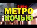 Галилео. Метро ночью 🚇 Metro at night