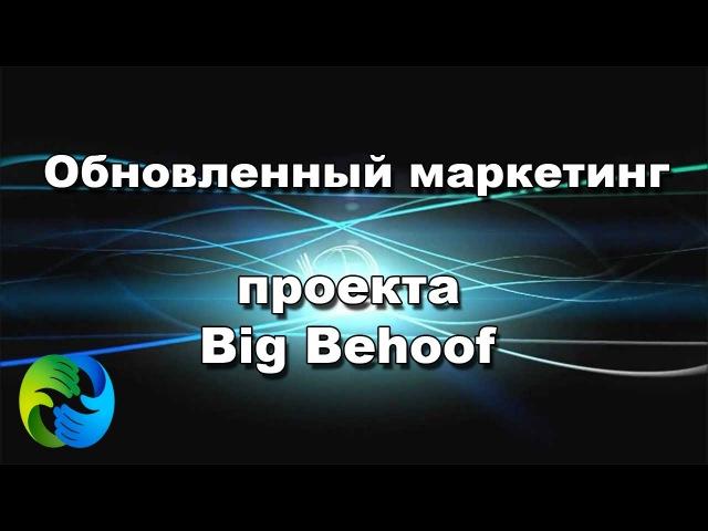 Обновленный маркетинг проекта Big Behoof