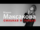МАРИЯ МАКСАКОВА  СИЛЬНАЯ И ГОРДАЯ  ПРЕМЬЕРА 2016