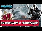 Battlefield 1 - ВО ИМЯ ЦАРЯ И РЕВОЛЮЦИИ - Баги, Фэйлы, Смешные Моменты
