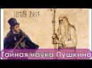 Неизвестный Пушкин Тайная наука из Сафьяновой Тетради