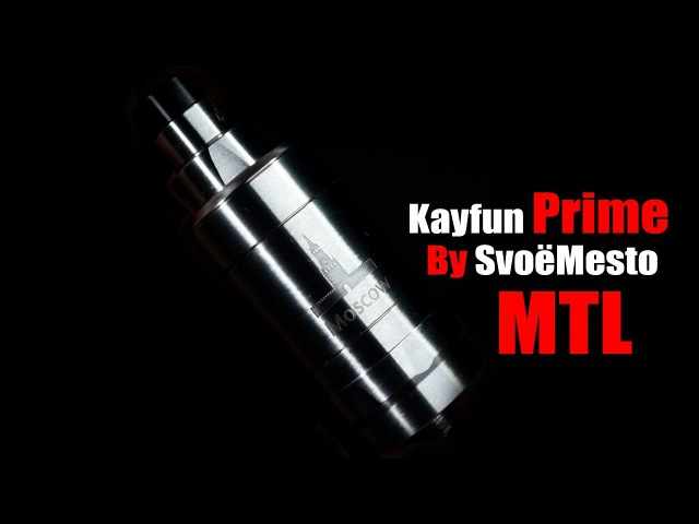 Kayfun PRIME MTL RTA by SvoëMesto | Kayfun Prime VS BERSERKER MTL | КОНКУРС
