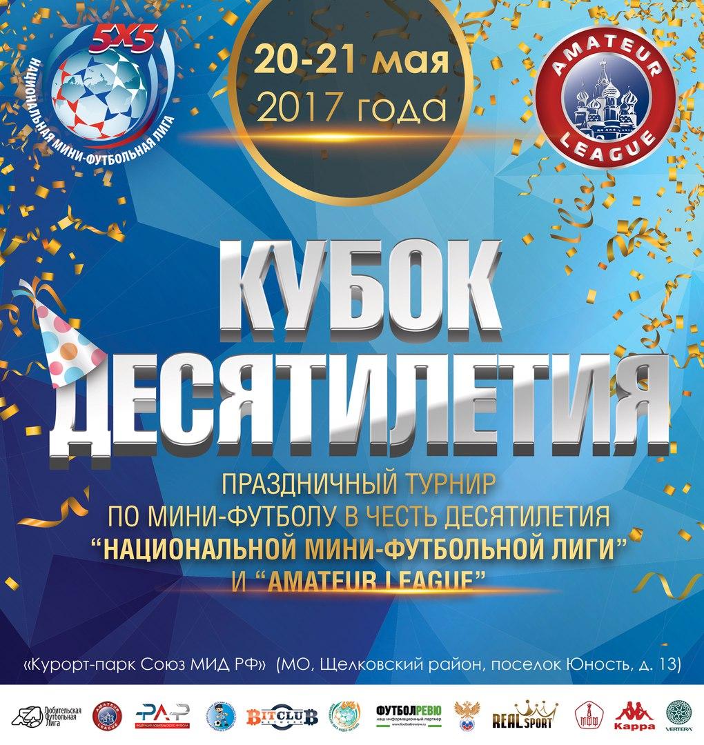 20-21 мая в Щелково состоится юбилейный праздничный турнир