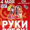 """""""Руки Вверх"""" в Тюмени! 4 Мая 2017!"""