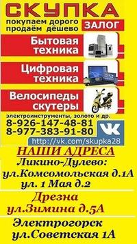 Скупка в электрогорске 10 рублей астраханская область цена