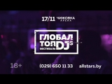 Фестиваль | Global Top Djs | 17 Ноября | Чижовка-Арена
