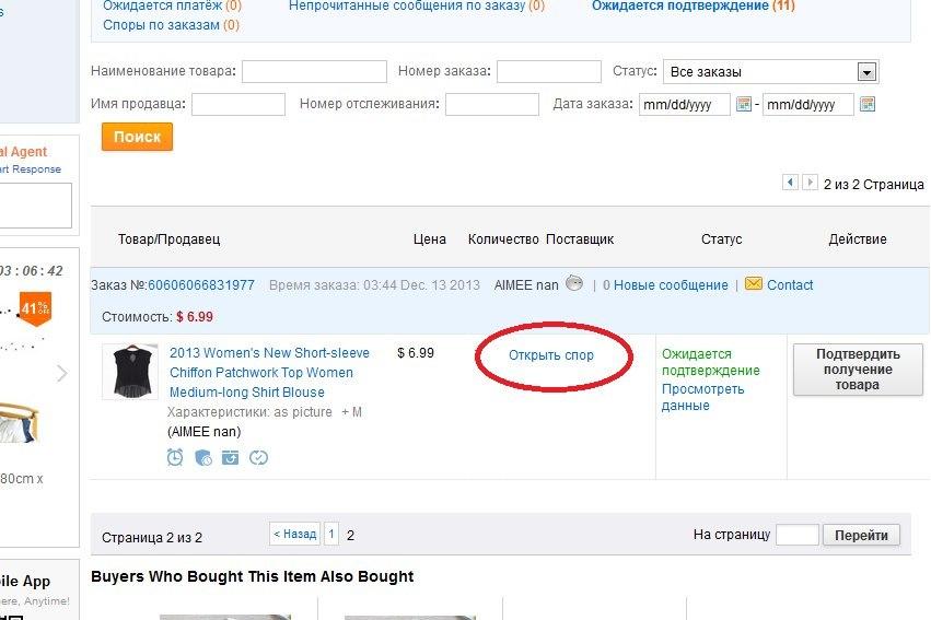 Что делать еще не пришел товар ebay