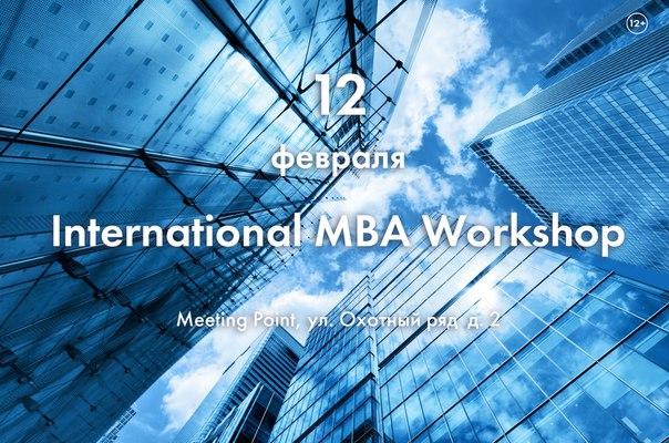 12 февраля приглашаем вас на «International MBA Workshop». Вас ждут ли