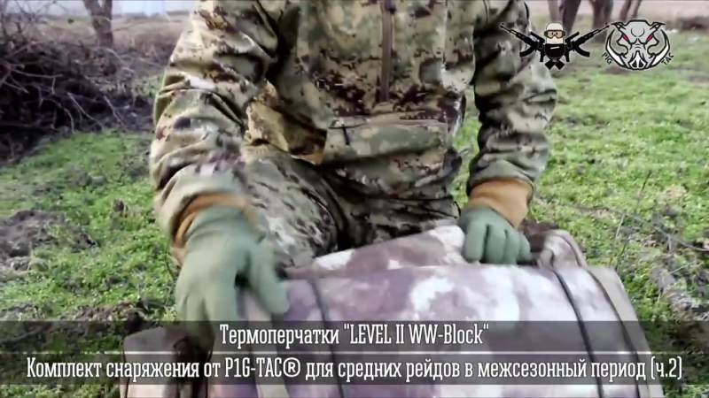 Выживание. Война. Комплект снаряжения от P1G-TAC® для средних рейдов в межсезонный период (ч.2)