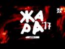Музыкальный Фестиваль - Жара - Гала-Концерт - Часть-1 - Баку - Жара - 2017 - Ю-720-HD - mp4