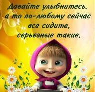 не грусти