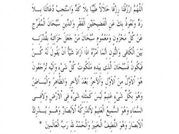 ОБРЕТЕНИЕ БАРАКАТА В ДЕЛАХ Часто можно услышать, как мусульмане жела