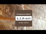 Студия скульптурного декора L.I.P.art