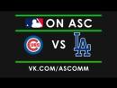 MLB | NLCS | Game 1 | Cubs VS Dodgers