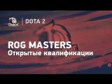 Открытая квалификация ROG Masters    День первый    @flunkyflame